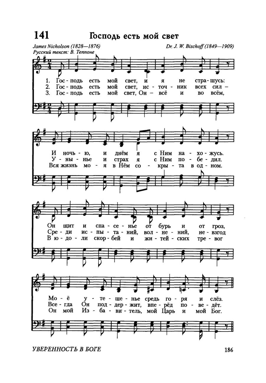 Текст песни только ты один молитва моя