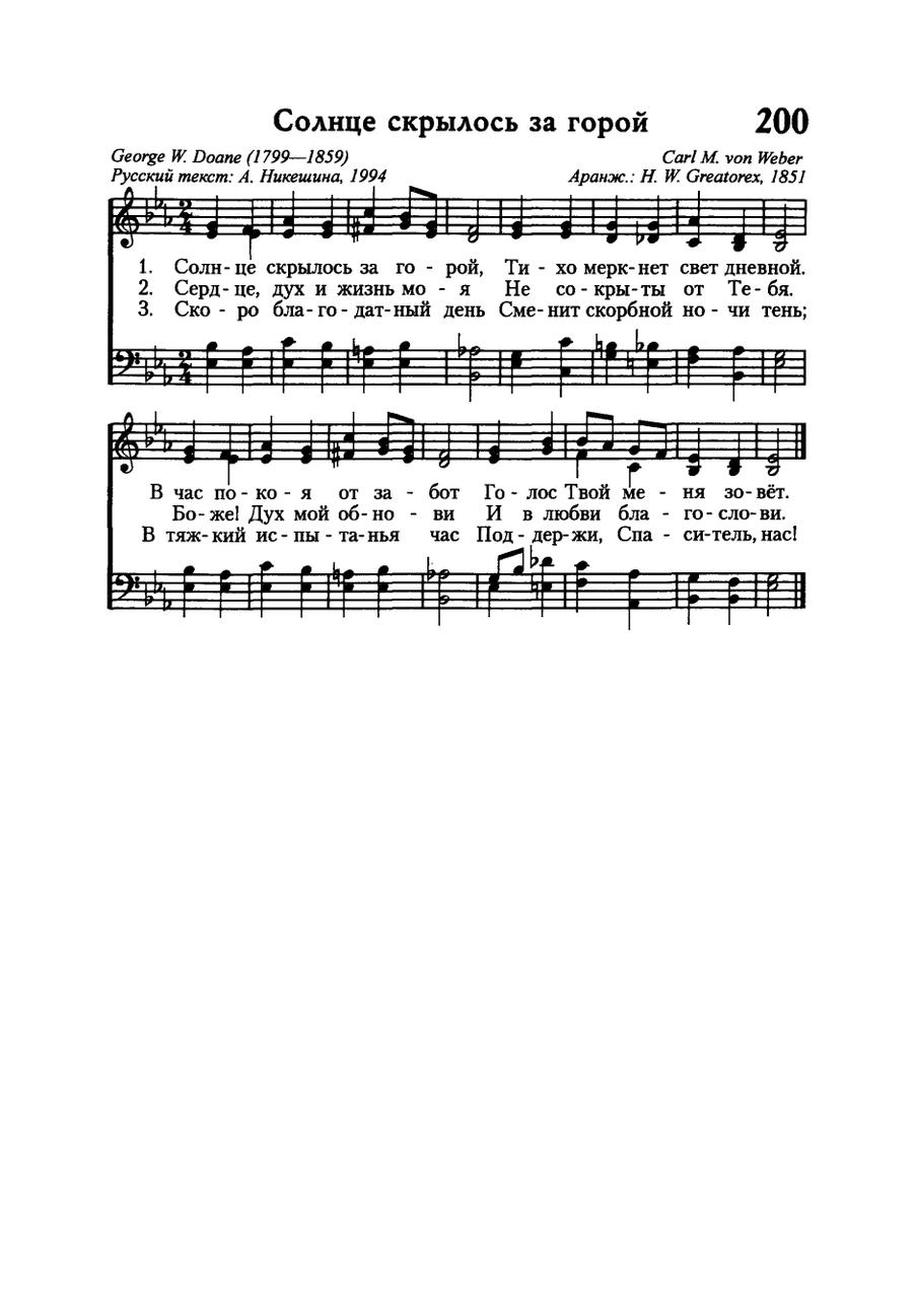 ПЕСНЯ СОЛНЦЕ СКРЫЛОСЬ ЗА ГОРОЮ МИНУСОВКА СКАЧАТЬ БЕСПЛАТНО
