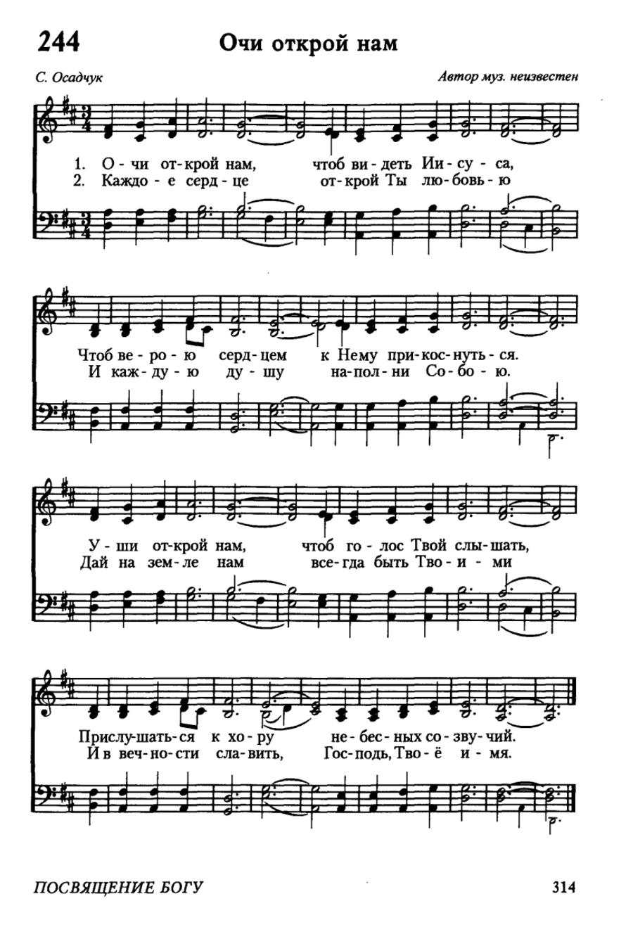 гимны надежды асд ноты